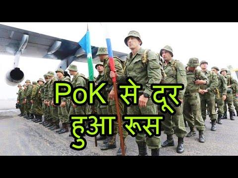 PoK में नहीं Khyber Pakhtunkhwa में होगा PAK-RUSSIA का Joint military exercise