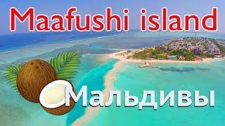 МААФУШИ ОСТРОВ МАЛЬДИВЫ - ЛУЧШИЕ ОСТРОВА И ПЛЯЖИ НА МАЛЬДИВАХ(Остров Маафуши с высоты птичьего полета. Самый популярный остров среди бюджетных туристов, с которого деше..., 2016-10-10T08:18:53.000Z)