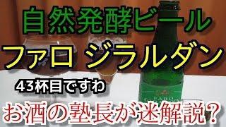 お酒 実況 ★軽く一杯(43杯目) ビール(自然発酵ビール・ファロ) ファロ ジラルダン(FARO GIRARDIN)