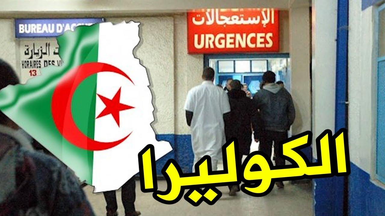 نتيجة بحث الصور عن انتشار مرض الكوليرا في الجزائر