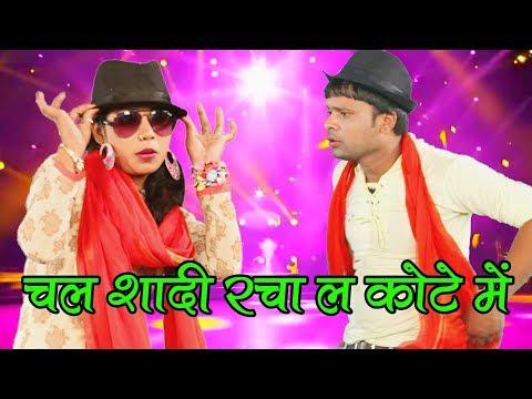 चल शादी रचा ल कोटे में || Bhojpuri New Super Hit Song || Mannu Lal Yadav & Manorma Raj