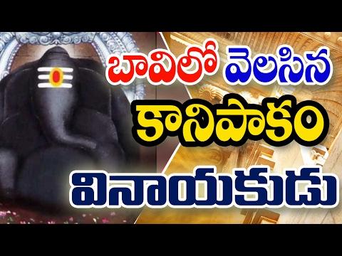 Kanipakam Ganapathi |Temple History of kanipakamకాణిపాకం వినాయకుడి  చరిత్ర|  IndianTelugu