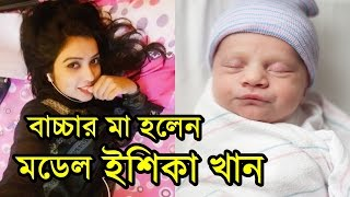 বিয়ের ৮ মাসেই বাচ্চার মা হলেন মডেল ইশিকা খান! । Model Ishika Khan becomes a Mother!