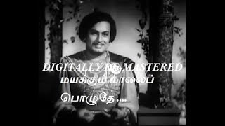 MAYAKKUM MAALAI POZHUTHE | DIGITALLY RE-MASTERED | M.G.R HITS | M.S.V | K.V.M | A.M RAJA -- JIKKI