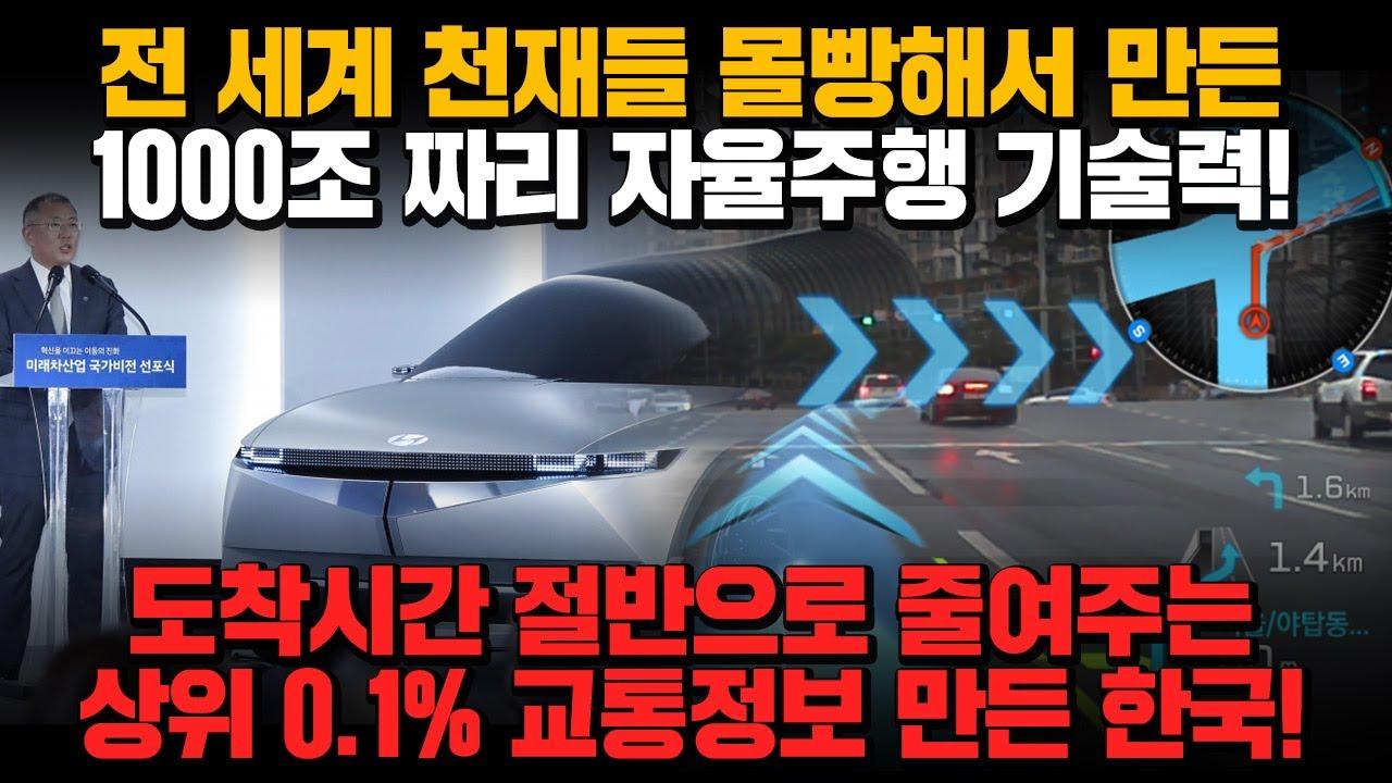 [경제] 전 세계 천재들 몰빵해서 만든 1000조 짜리 자율주행 기술력! 도착시간 절반으로 줄여주는 상위 0.1% 교통정보 만드는 기술력!