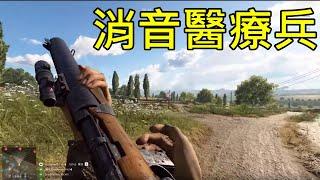 消音醫療兵!! -- 戰地風雲5 Battlefield V