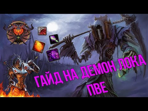 Гайд на демон Чернокнижника | Guide Demo lock  3.3.5a PvE