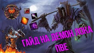 Гайд на демон Чернокнижника | Guide Demo lock  3.3.5a PvE