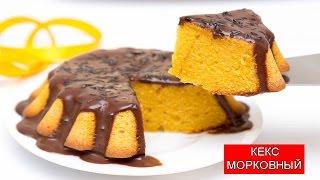 Кекс  Морковный в Шоколадной Глазури | Carrot Cake