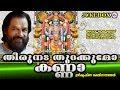 ഗാനഗന്ധർവ്വൻ ആലപിച്ച സൂപ്പർഹിറ്റ് ശ്രീകൃഷ്ണഭക്തിഗാനം | Hindu Devotional Songs Malayalam | KJ Yesudas