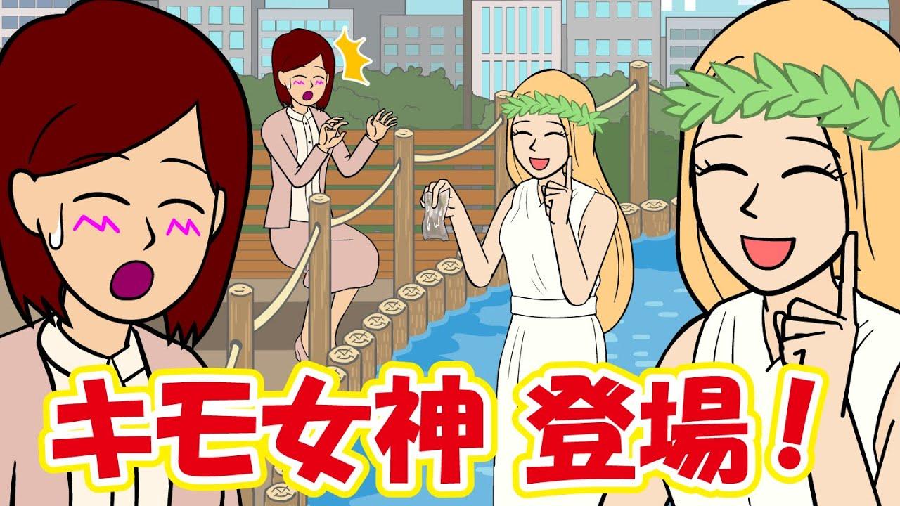 池の女神がめっちゃ友達ノリwww【耐え子】【アニメ】【漫画】