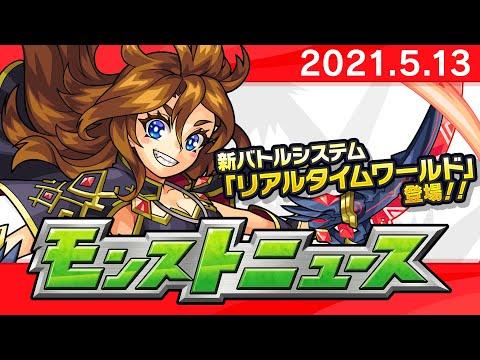 モンストニュース[5/13]新バトルシステム「リアルタイムワールド」や獣神化など、モンストの最新情報をお届けします!【モンスト公式】