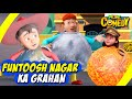 watch he video of Chacha Bhatija In Hindi- EP40 | Funtoosh Nagar ka Grahan | Funny Videos For Kids | Wow Kidz Comedy