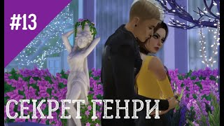 The Sims 4 сериал СЕКРЕТ ГЕНРИ 13 серия