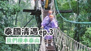 【泰國清邁ep.3】Skyline叢林探索飛來飛去太爽了啦!