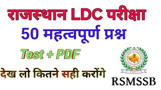 Rajasthan GK test // Rajasthan GK live test //  // Rajasthan LDC GK //RAS // SI