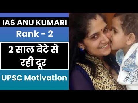 IAS Anu Kumari || Morning Motivational || Prabhat Exam