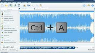 АудиоМАСТЕР - удобный редактор аудио(АудиоМАСТЕР -- это новая программа для работы с аудио файлами самых популярных форматов: http://audiomaster.su/ ..., 2012-08-18T09:19:28.000Z)