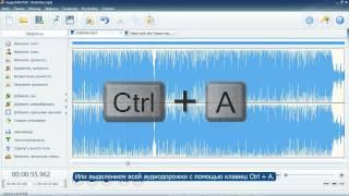 АудиоМАСТЕР - удобный редактор аудио
