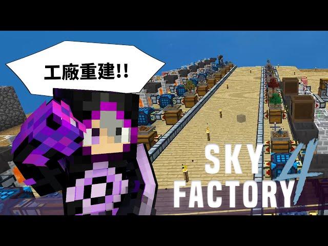 Minecraft 模組包生存 - 天空工廠4 #28 工廠製程全面翻新 這是砍掉重練吧