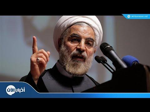 روحاني يحذر ترامب من مهاجمة إيران  - نشر قبل 1 ساعة