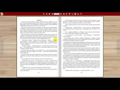 01 - Александр Македонский. Сын сновидения_Образец листаемой 3D книги