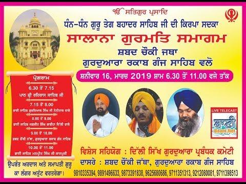 Live-Now-Gurmat-Kirtan-Samagam-From-G-Rakab-Ganj-Sahib-Delhi-16-March-2019