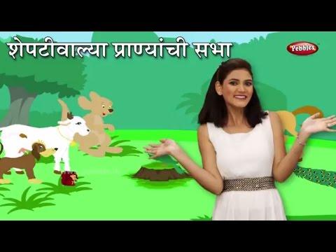 Sheptiwalya Pranyanchi Bharli Hoti Sabha | Marathi Rhymes For Children | शेपटीवाल्या प्राण्यांची सभा