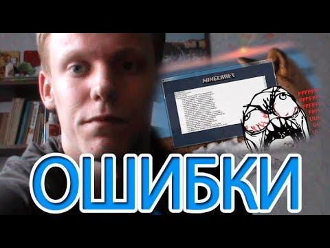 видео: tutor#20 - Крашится Майнкрафт? Чёрный экран? Какие-то ошибки? Надо исправлять!