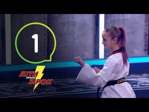 Дети против звезд – Сезон 1. Выпуск 1 – 25.09.2019