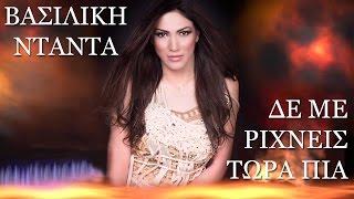 Βασιλική Νταντά - Δε με ρίχνεις τώρα πια | Vasiliki Ntanta - De me rixneis tora pia - Official Audio