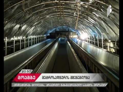 თბილისში ახალი მეტროსადგური უნივერსიტეტი ზაფხულში გაიხსნება