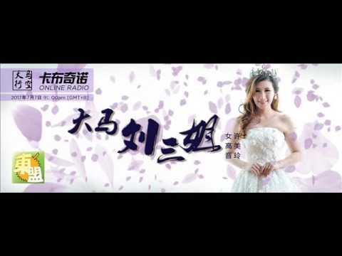 20170707《天马行空》卡布奇诺 大马刘三姐 许美玲(上)