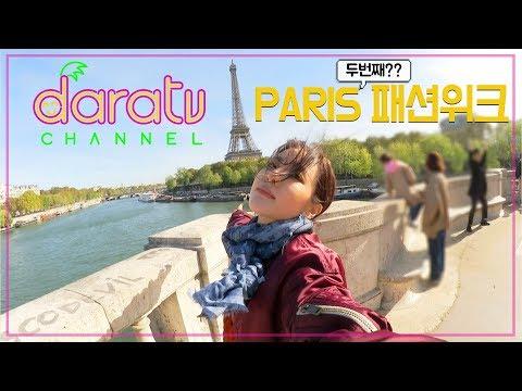 다라티비, 2018 파리 패션위크2 l DARATV VLOG