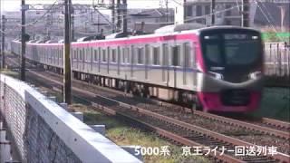 京王線走行映像 上り新宿方面京王ライナー&その他の車両