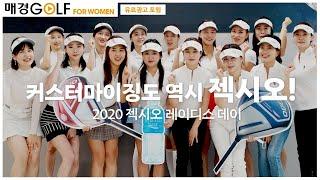 여성 R 샤프트까지, 여성 골퍼를 위한 커스터마이징도 …