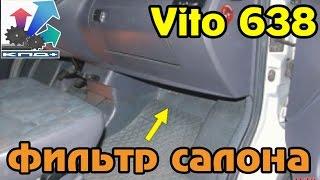 Мерседес  Вито 638 Мастер клас замена салонного  фильтра ))))) автоблолгер акер механик