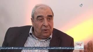 وفي رواية أخرى | الكاتب والمعارض السوري ميشيل كيلو | الحلقة الأولى
