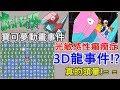 阿洛【精靈寶可夢 聖灰】No.7 動畫事件3D龍引發的「光敏感性癲癇症」= = 確實閃瞎我的眼睛= =