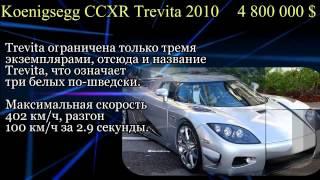 Топ-10   Самые Дорогие Авто В Мире!!!
