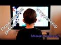Михаил отвечает - Подсознание ребёнка и телевизор