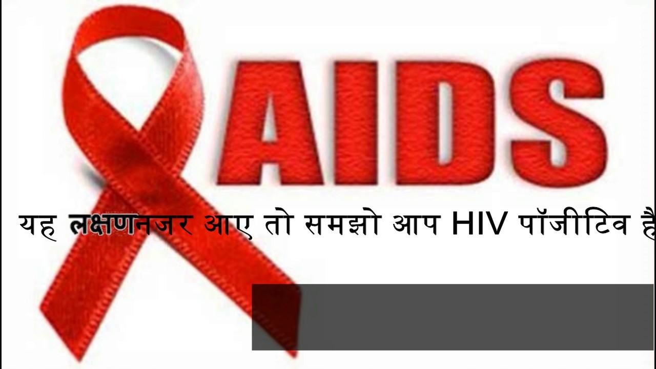ये लक्षण नजर आए तो समझो आप HIV पॉजीटिव है || hiv news in hindi || aids in  hindi pdf || hib rog