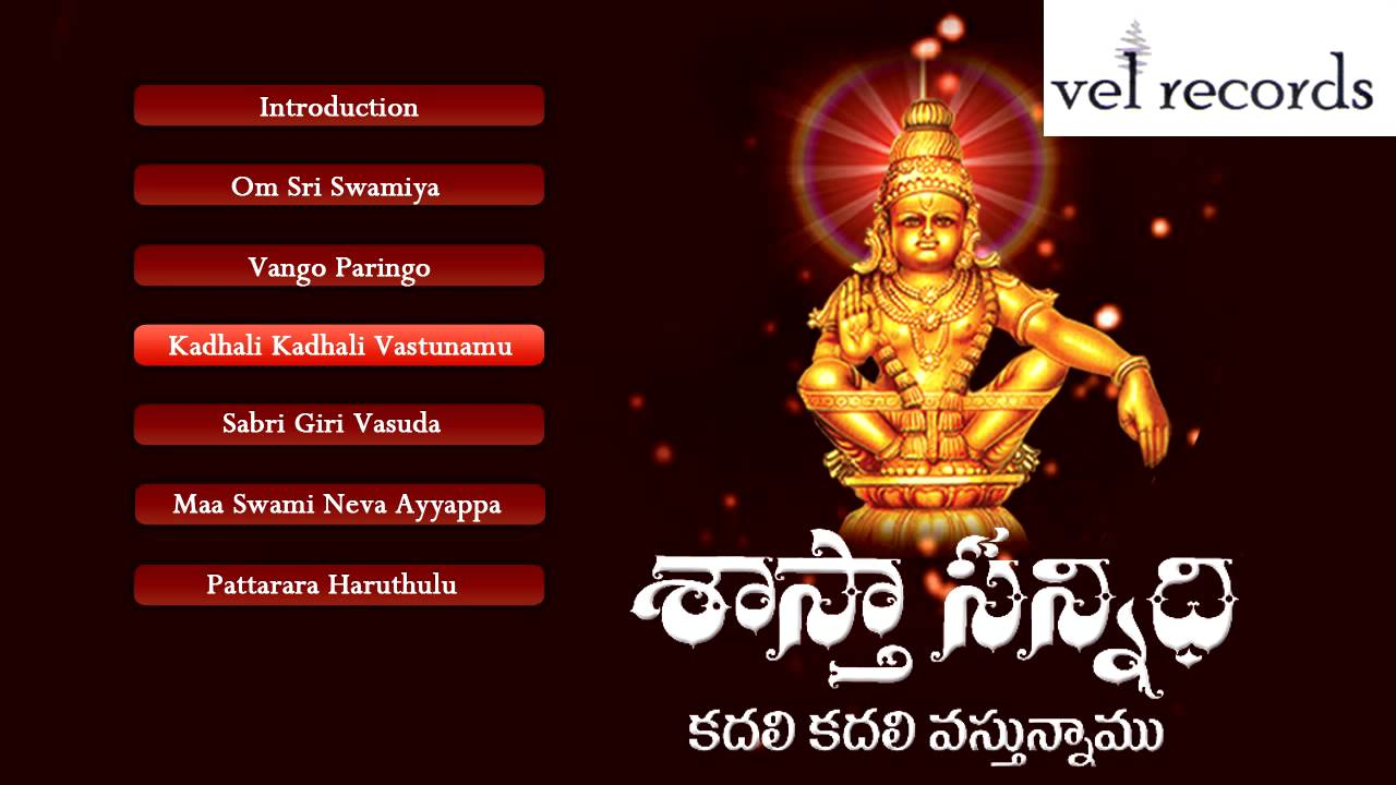 Saastha Sannidhi | Telugu God Songs | Jukebox - Vel