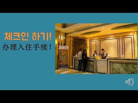 【여행중국어】호텔에서 체크인 해보자!办理