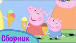 Свинка Пеппа сборник 5
