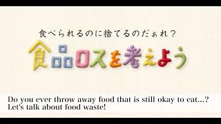食品ロスを考えよう【1分版:英語字幕】