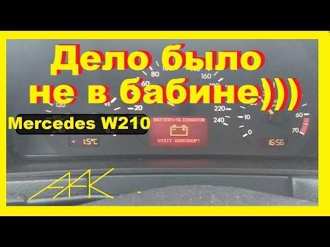 Мерседес W210-Внезапно Нет заряда генератора! В чем же было дело ?