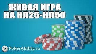 Покер обучение | Живая игра на НЛ25-НЛ50