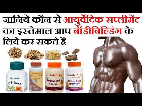 कौन से Ayurvedic Supplements सबसे बढ़िया है Muscle Building के लिये with Scientific Explanation