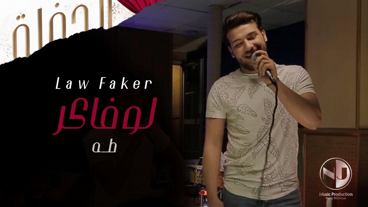 Taha - Law Faker (Live) |  طه - لو فاكر